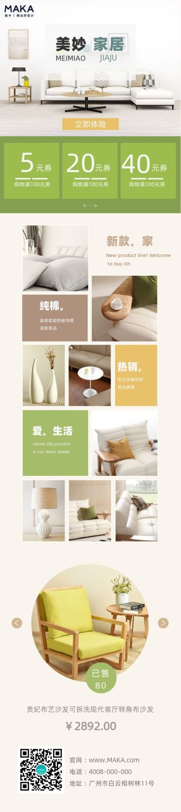 绿色清新家装节促销产品H5长页模板