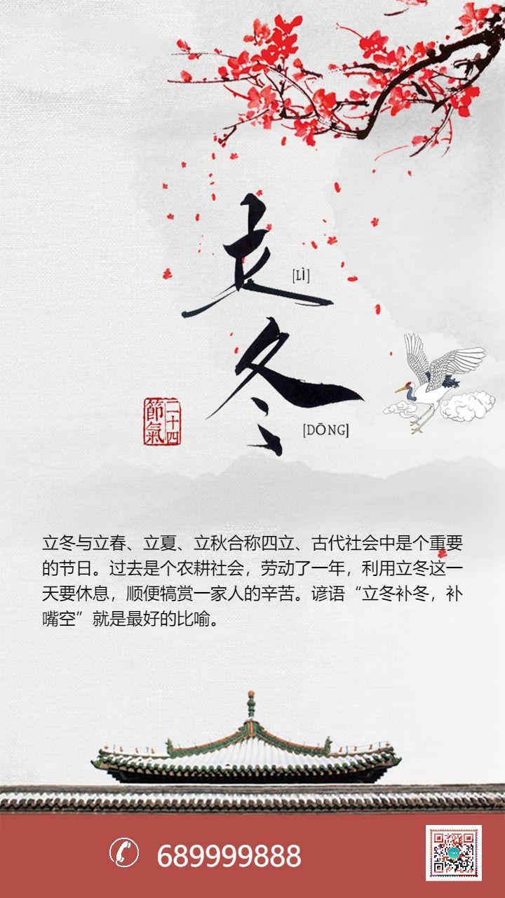 灰色中国风立冬二十四节气节气日签手机海报