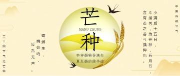 手绘中国风传统二十四节气之芒种节气普及公众号通用封面大图