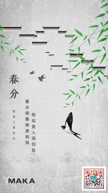 国风传统节气春分宣传海报