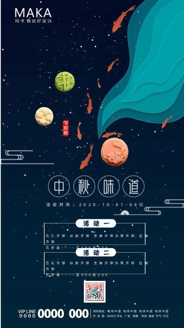 蓝色高端简约中秋佳节月饼促销商家宣传手机海报