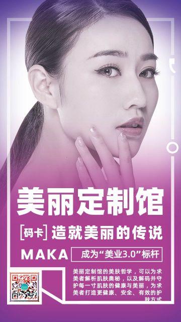 紫色美容美业美发美体品牌介绍宣传海报