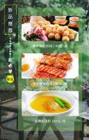餐饮美食新品上市促销宣传H5