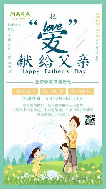 小清新感恩父亲节促销海报