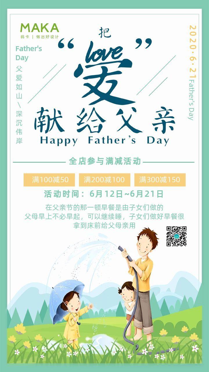 绿色卡通父亲节节日宣传手机海报