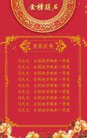 高考/中考喜报 大红中国风 中学/中考高考培训班