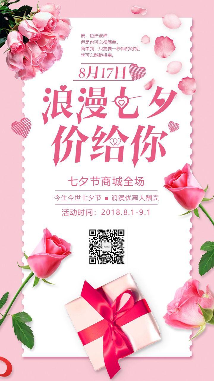 七夕 情人节 七夕促销 情人节活动海报