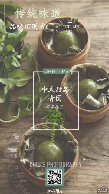 中式传统甜点宣传推荐海报
