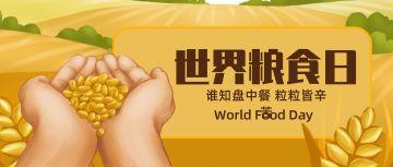 手绘风世界粮食日公众号首图