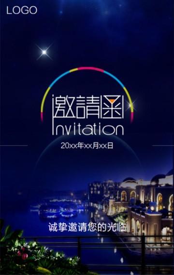 高端大气精美会议、活动、晚会、庆典邀请函