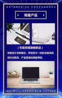 企业宣传册高端大气商务蓝色企业宣传
