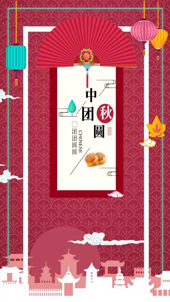八月十五中秋节恭喜祝福祝愿月饼促销优惠海报