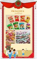 黄色复古六一儿童节节日祝福翻页H5