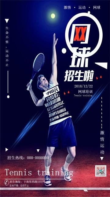 时尚炫酷网球培训班招生啦 网球艺术兴趣班开课啦