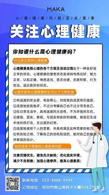 蓝色简约关注心理健康公益宣传海报