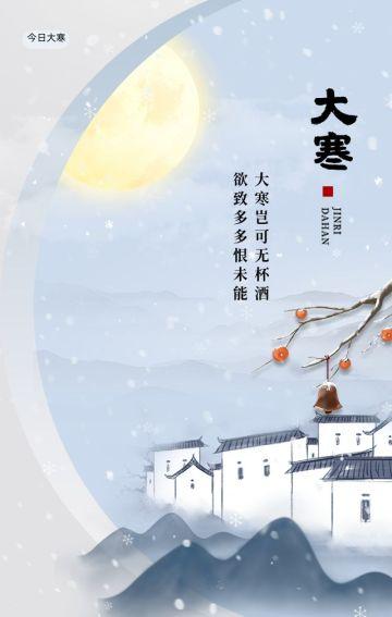 蓝色简约中式大寒节气宣传知识科普推广翻页H5