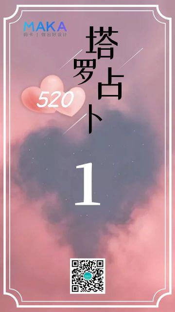 520简约风塔罗牌海报