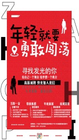 时尚简约文艺清新红色招聘宣传推广海报