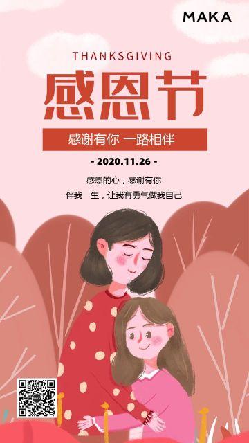 红色温馨文艺节快乐感恩节节日祝福贺卡宣传海手机报