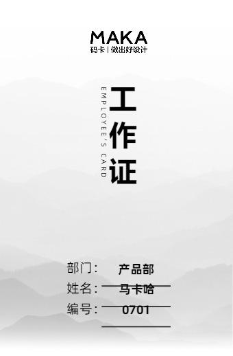 中国风地产家居公司员工工作证