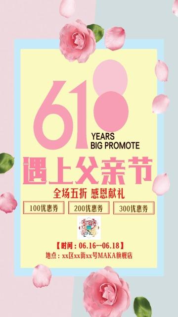 时尚简约粉色蓝色618年中大促产品促销活动活动宣传海报