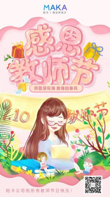 粉色唯美教师节祝福宣传海报