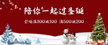 红色简约文艺圣诞节电商综合商场节日促销商家促销手机海报