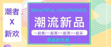 天猫淘宝双十一/双十二购物狂欢节/新品促销/周年庆公众号封面大图