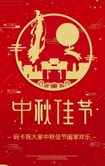 高端中国红中秋节贺卡企业宣传祝福中秋快乐放假通知宣传H5