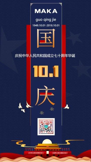 蓝色中国风国庆节节日宣传海报