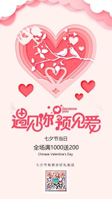 粉色浪漫七夕情人节活动海报