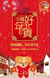 年货节 年货促销 年货置办 商场打折促销 新年促销
