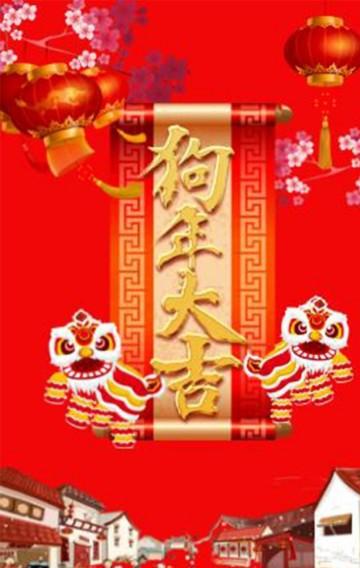 中国红简约大气快闪新年贺卡/元旦贺卡