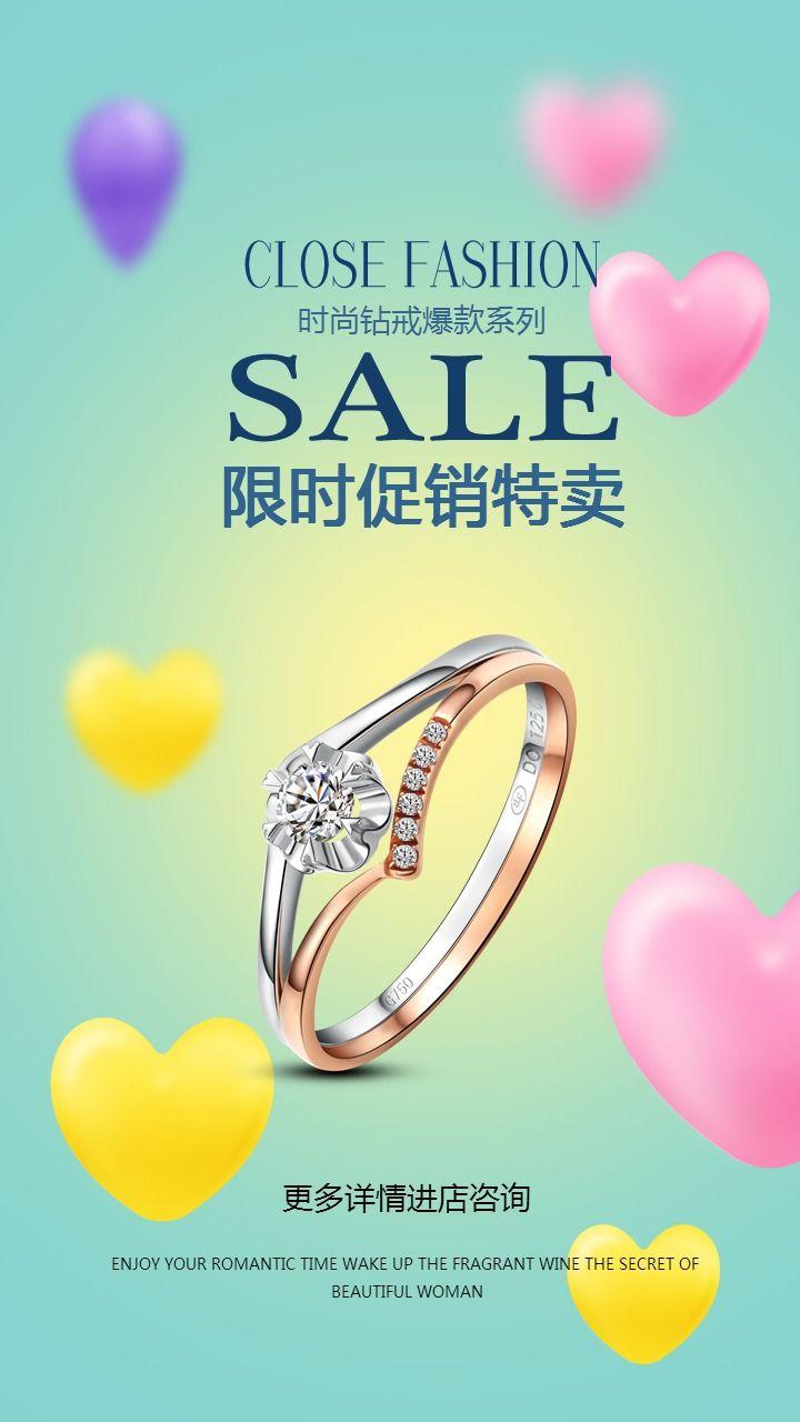 珠宝店金店限时促销活动宣传