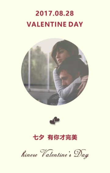 七夕情人节表白贺卡