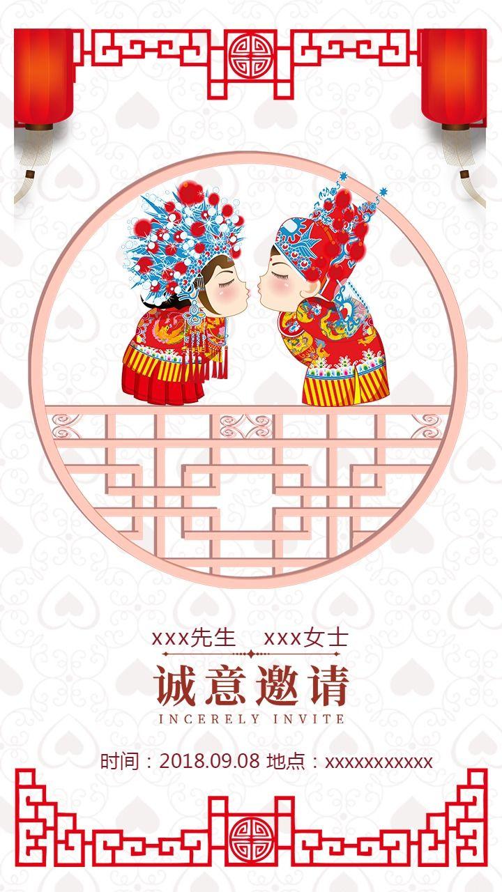 中式婚礼请帖