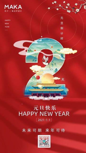 红色中国风2021元旦倒计时日签宣传手机海报