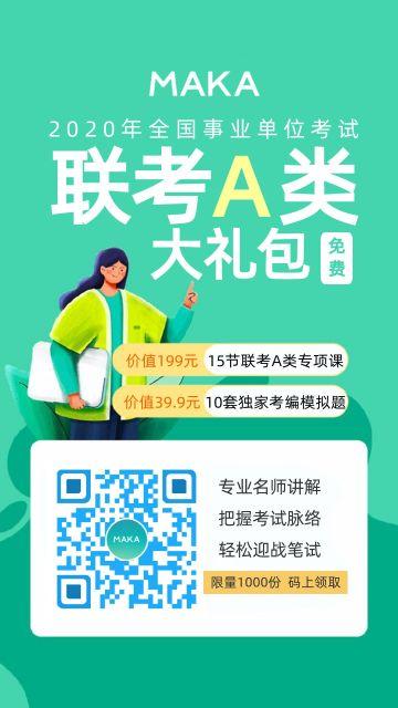 培训事业单位资格证考试宣传推广海报