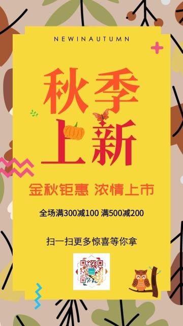 文艺清新秋季上新秋装上新秋装促销秋季新品上市海报