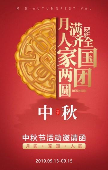 红色中国风中秋节活动邀请函H5