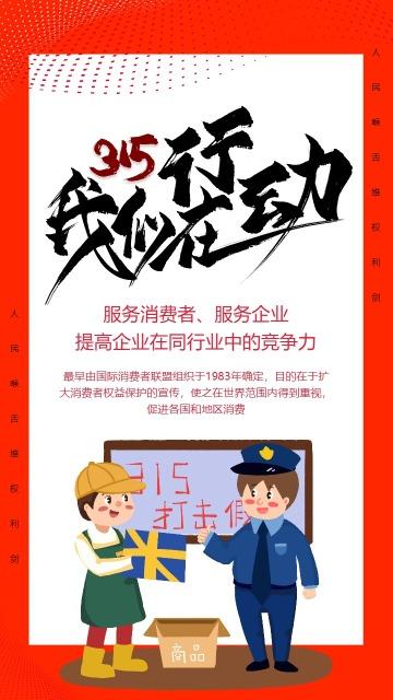 简约大气315消费者权益日知识普及宣传海报
