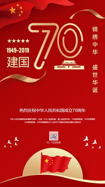 大红色中国风大气简约中国风国庆宣传海报