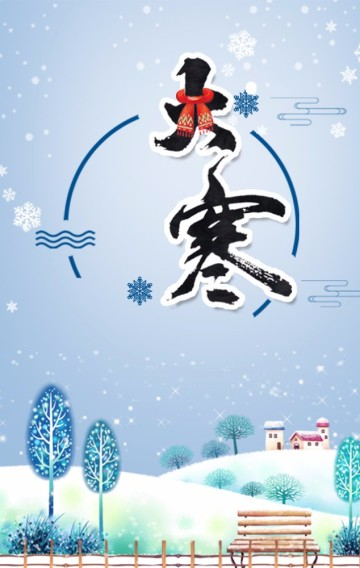 大寒中国二十四节气宣传清新淡雅