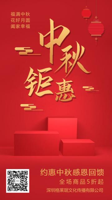 大红中国风中秋节商家促销活动海报模板