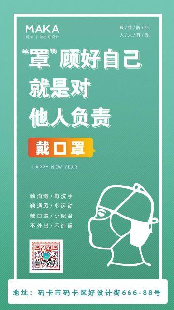 蓝色简约疫情通知公告朋友圈宣传手机海报