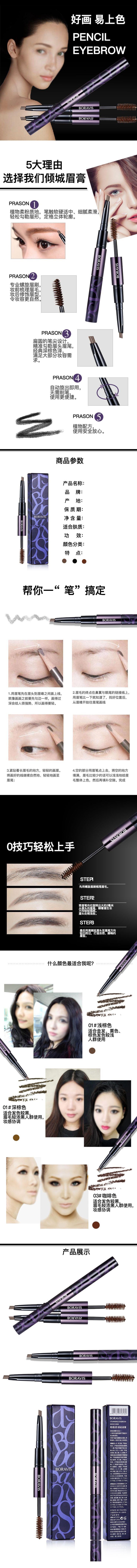 时尚简约炫酷眉笔电商详情图