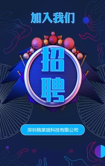 企业招聘中国风人才招募宣传H5