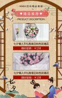 浪漫唯美七夕情人节商家促销活动七夕节花店礼品促销宣传H5模板