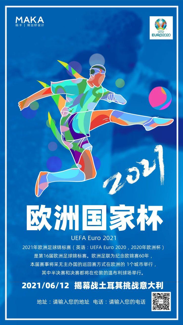 蓝色大气时尚风欧洲国家杯足球比赛宣传推广海报