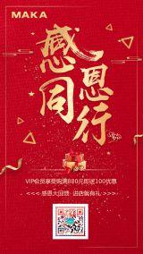 红色感恩节促销宣传海报